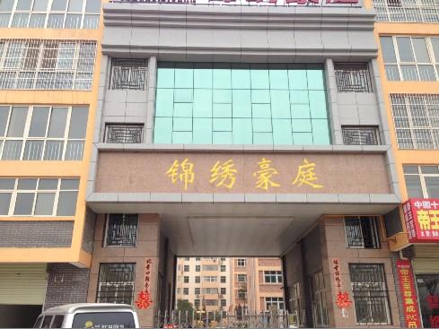 杨凌锦绣豪庭