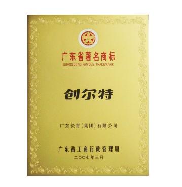 广东省注明商标
