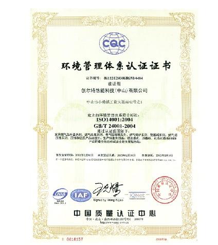 环境质量认证