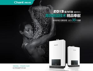 上海创尔特热水器-JSQ20-S20