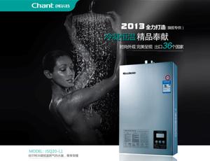 创尔特热水器-JSQ20-L1