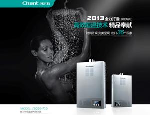 创尔特热水器-JSQ20-F10