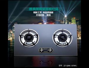 创尔特燃气灶具-JZT-Q908(03TXR)