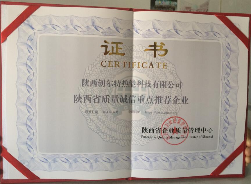 陕西省2014年质量诚信重点推荐企业