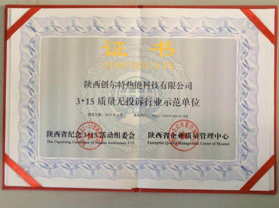 陕西省2015年3.15质量无投诉行业示范单位