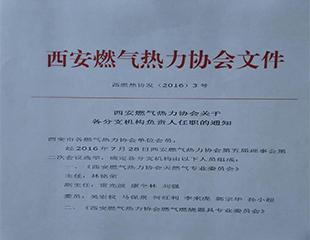 我司副总经理苏新明被西安燃气热力协会任职为西安燃气热力协会燃气燃烧器具专业委员会副主任