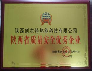 陕西创尔特—陕西省质量安全优秀企业