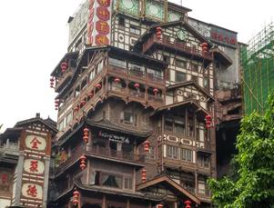 全体员工夏日游—重庆之旅
