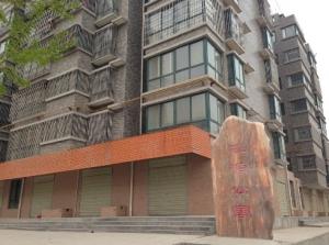 杨凌桃园公寓