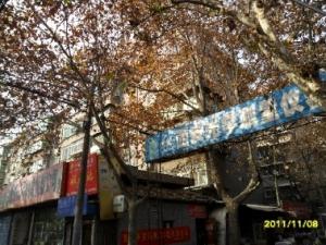 西安光学测量仪器厂公寓