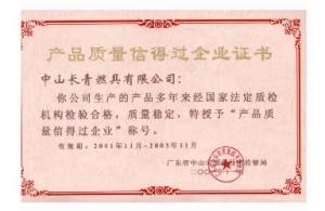 广东产品质量信得过企业