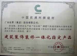 建筑装修一体化产品证书