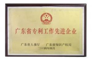 广东专利工作先进企业