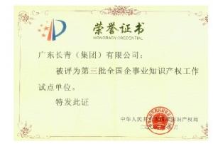 2006知识产权证书.