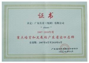 重点培育的广东省出口名牌