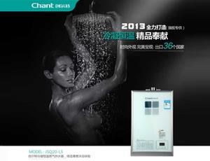 创尔特热水器-JSQ20-L5