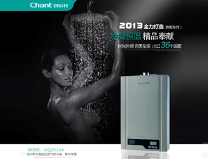 创尔特热水器-JSQ20-L3A