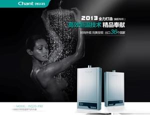 创尔特热水器-JSQ20-F90