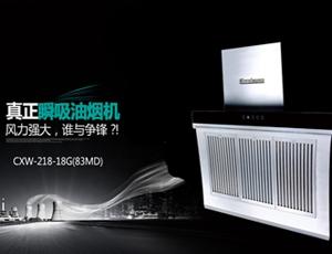 创尔特吸油烟机-CXW-218-18G(83MD)