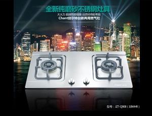 创尔特燃气灶具-JZT-Q908(10MHR)
