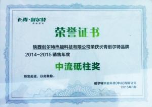 陕西创尔特热能科技有限公司分公司获得长青•创尔特2014--2015年集团公司中流砥柱奖