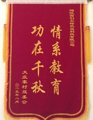 陕西创尔特热能科技有限公司为陕西周至大庄寨村小学捐资助学做出卓越贡献
