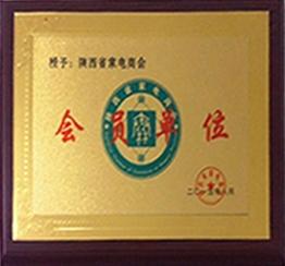 创尔特被邀请参加陕西省家电商会并成为会员单位