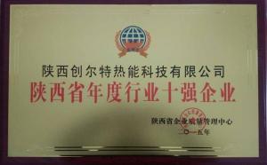 陕西创尔特 — 陕西省年度行业十强企业