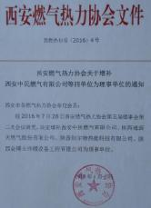 长青·创尔特被升级为西安市燃气热力协会理事单位