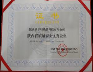 陕西创尔特—陕西省质量安全优秀企业证书