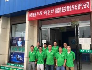热烈祝贺长青创尔特强势入驻安康逸华天然气公司