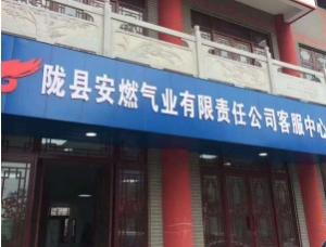 强势入驻陇县安然燃气公司